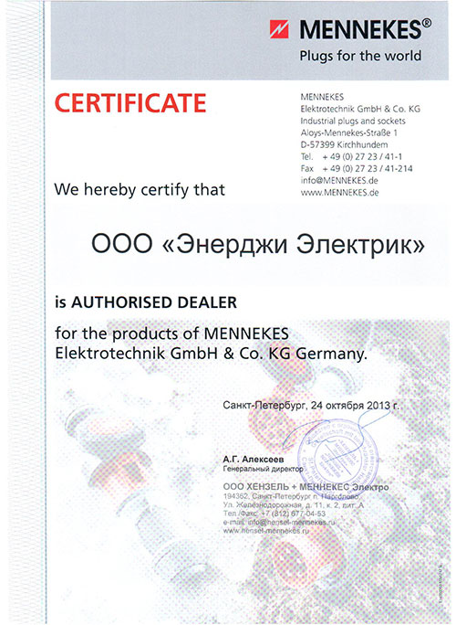Сертификат MENNEKES